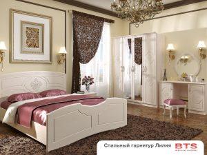 """Спальня """"Лилия"""""""