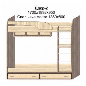 Кровать 2-ярусная ДДКР-2