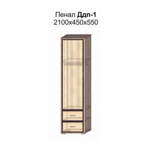 Пенал платяно-бельевой ДДП-1