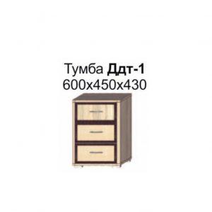 Тумба ДДТ-1