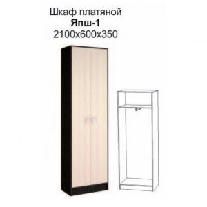Шкаф ЯПШ-1