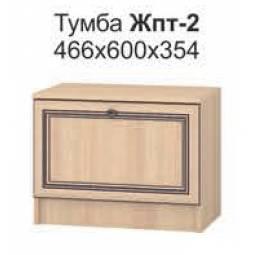 Тумба ЖПТ-2