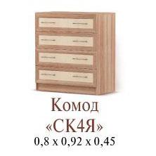 Комод «СК4Я»