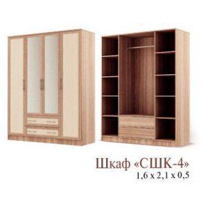 Шкаф «СШК-4»