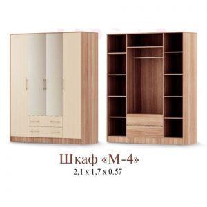 Шкаф «М-4»