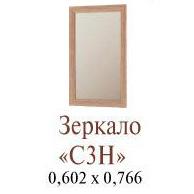 Зеркало «СЗН»