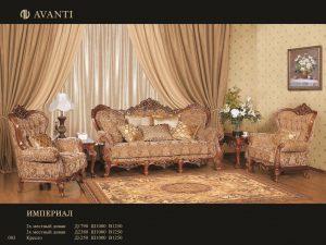 """Мягкая мебель """"Империал"""" (991)"""