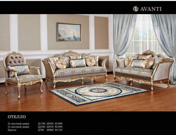 """Мягкая мебель """"Отелло""""  6016"""