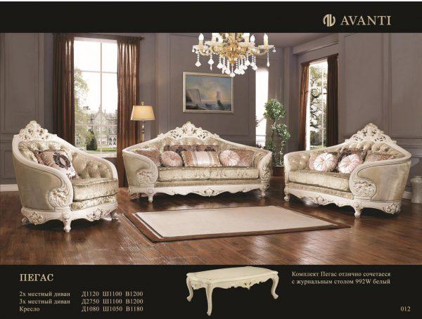"""Мягкая мебель """"Пегас"""" серия 937W"""