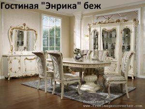 "Гостиная  ""Энрика""  - беж"