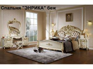 """Спальня  """"Энрика"""" (беж) 4 дв"""