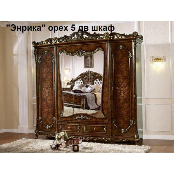 """Спальня """"Энрика""""  (орех) 5 дв"""