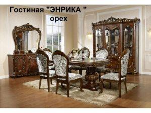 """Гостиная """"Энрика""""  орех"""
