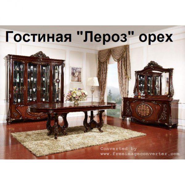 """Гостиная """"Лероз"""" 4 дв - орех"""