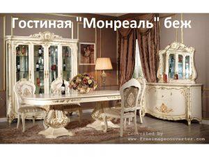 "Гостиная ""Монреаль"" 4 дв - беж"