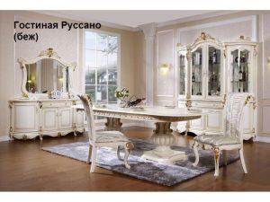 "Гостиная ""Руссано"" - беж"