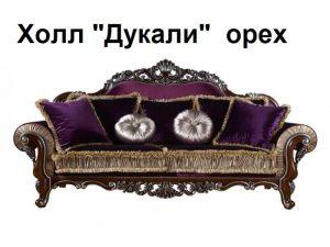 Мягкая мебель Дукале