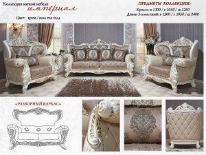 Мягкая мебель Империал (крем/ткань беж)