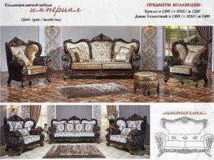 Мягкая мебель Империал (Орех/Золото)