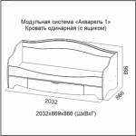 Кровать одинарная ( с одним ящиком)