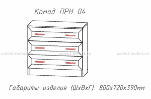 Комод (3 ящика)