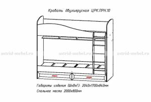 Кровать двухъярусная (без матраца)