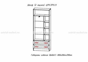 Шкаф комбинированный выдв. штанга+полки (2 ящика)