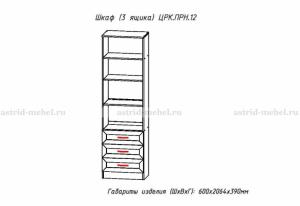 Шкаф комбинированный выдв. полки (3 ящика)