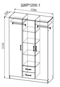 Шкаф ШКР 1200.1
