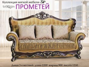 Комплект мягкой мебели Прометей