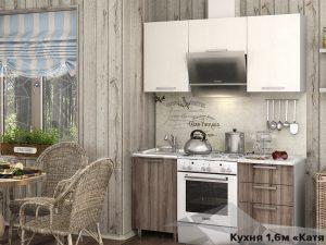 Кухня Катя 1.6 NEW