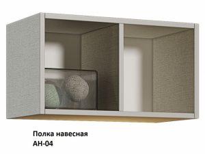 АН-04 Шкаф антресольный Морис