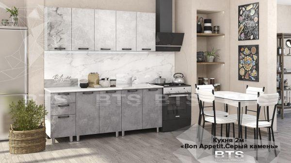 Кухня 2,0м Bon Appetit (Серый камень)
